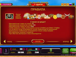 Правила в игровом автомате  7 Days Spanish Armada