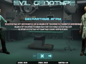 Правила Evil Genotype