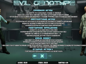 Инструкция Evil Genotype