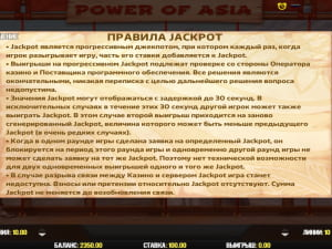 Инструкция Power of Asia