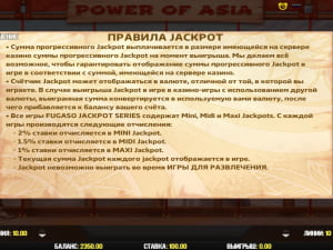 Правила Power of Asia