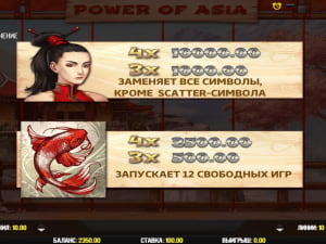 Фриспин Power of Asia