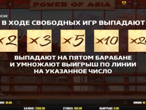 Значения символа Power of Asia
